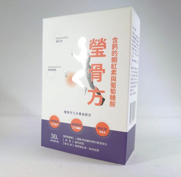 全瑩生技蝦紅素保健食品瑩骨方
