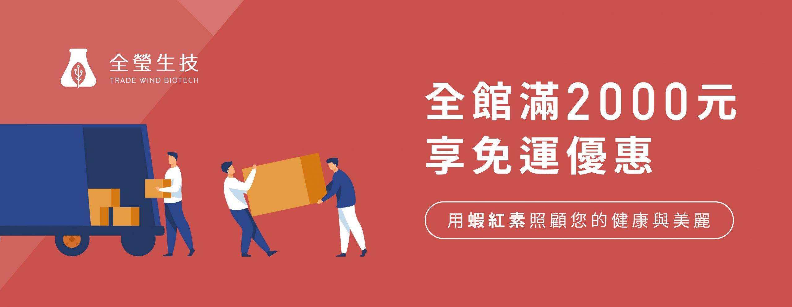 全瑩生技蝦紅素免運費