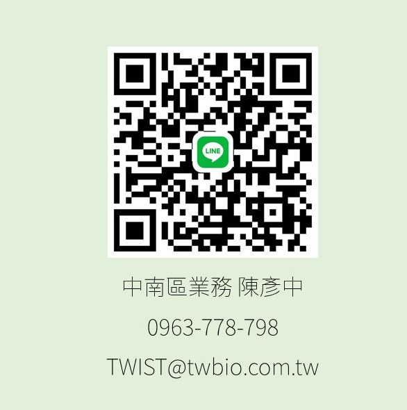 Twist中南區業務