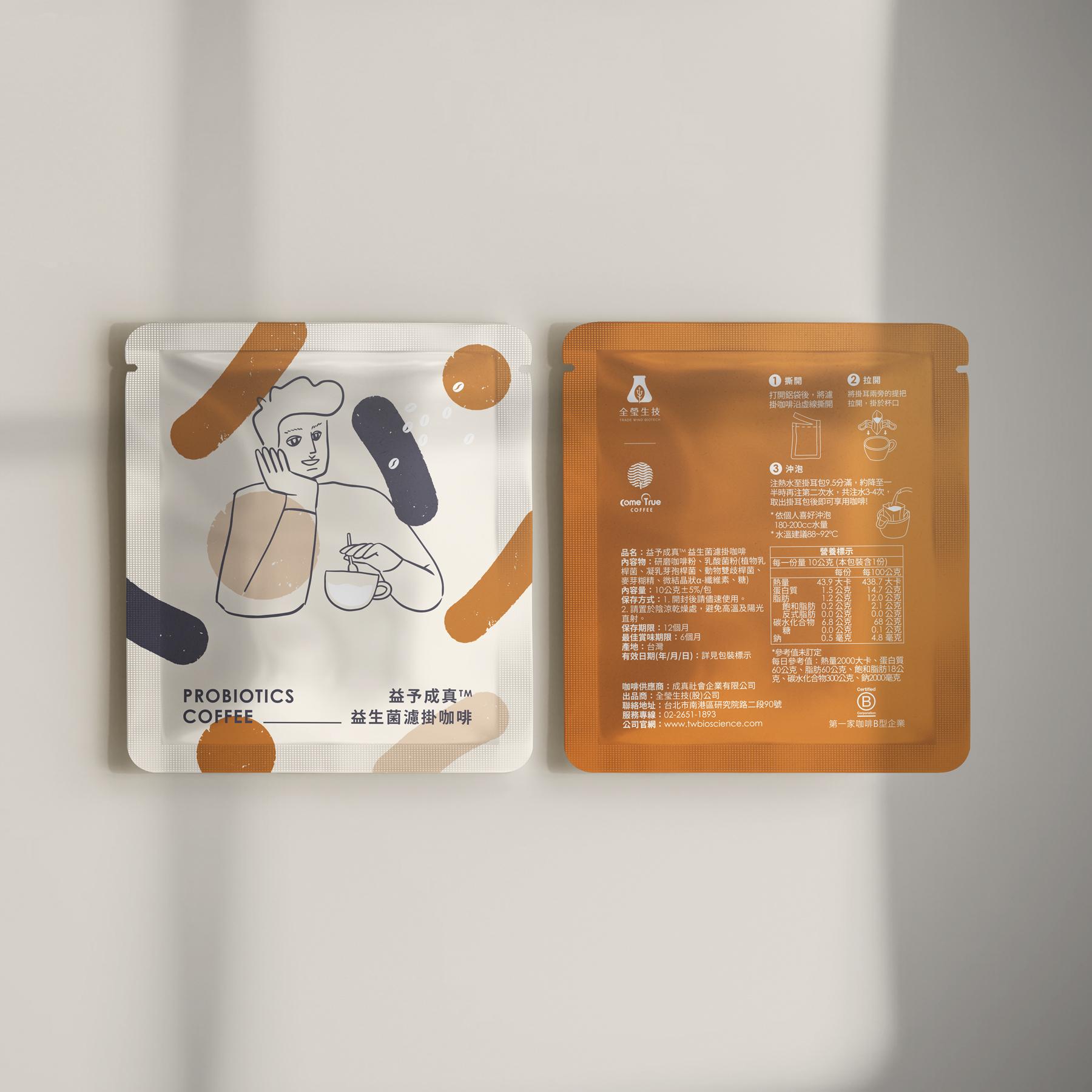益予成真 益生菌濾掛咖啡<br>(帕雷斯小農 精緻水洗) <br>單包販售(無盒子)