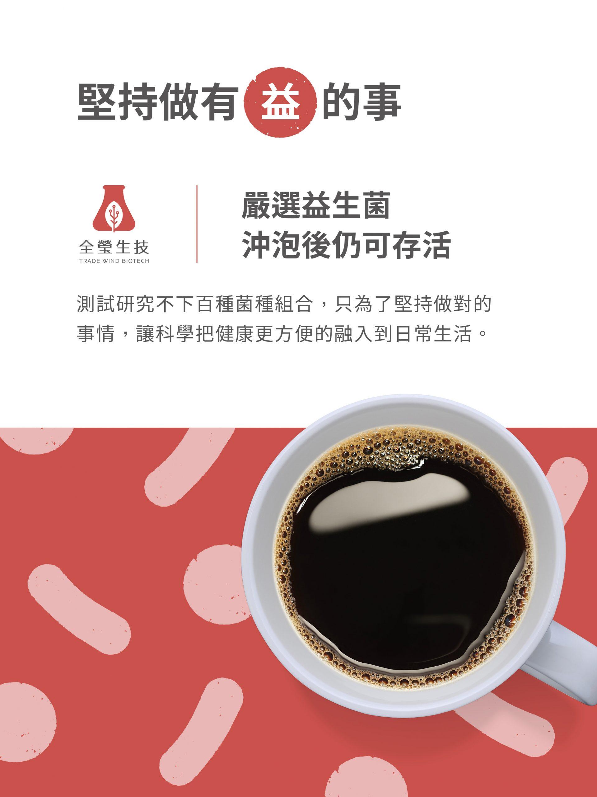 益生菌濾掛咖啡