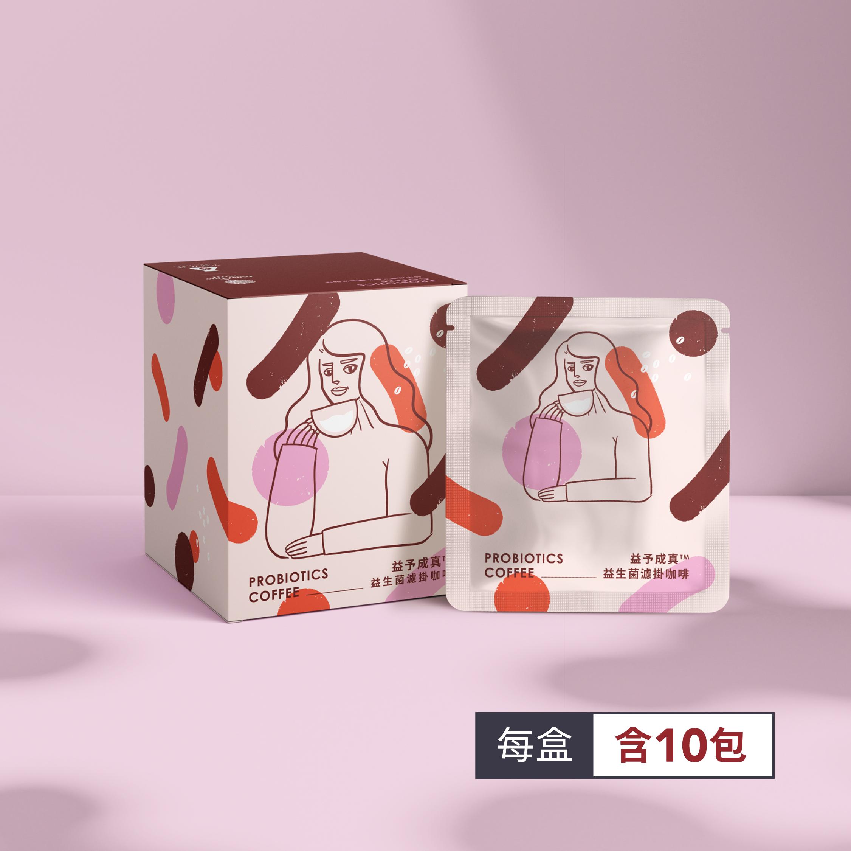 益予成真 益生菌濾掛咖啡<br>(莓麗時光) 10包/盒