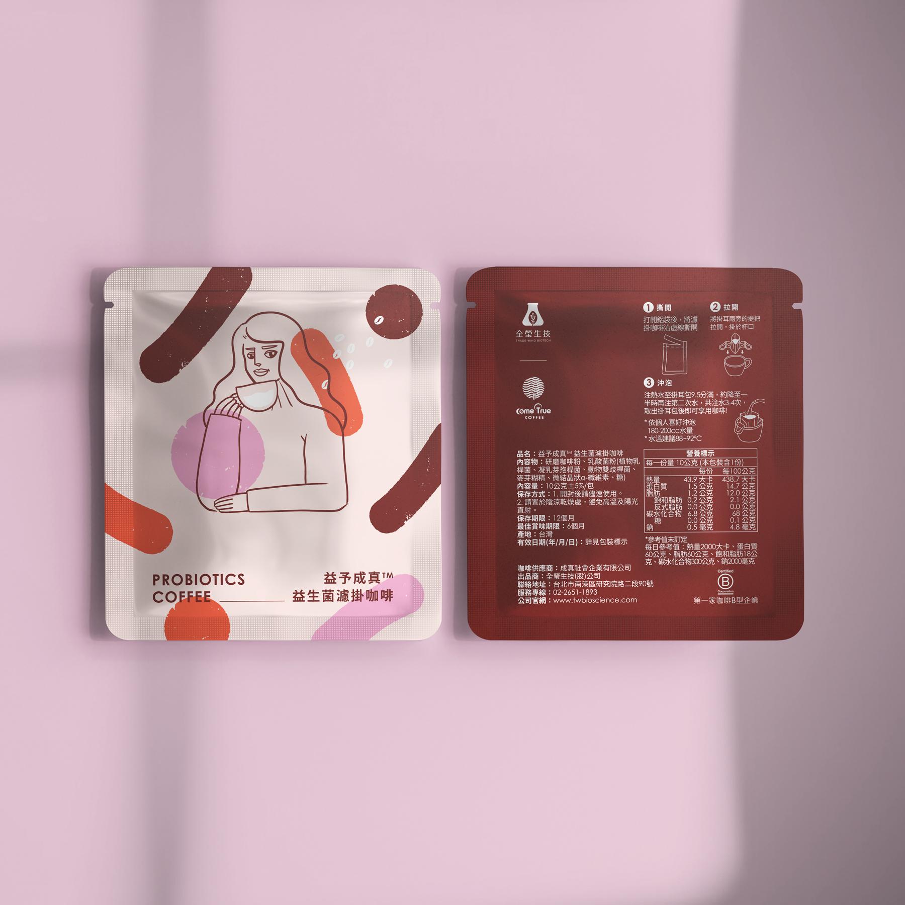 益予成真 益生菌濾掛咖啡<br>(莓麗時光) <br>單包販售(無盒子)